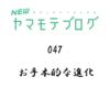 NEWヤマモテブログ (47)