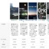 Kindle本の紹介ページ「A+コンテンツ」の作成方法