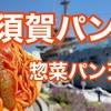 【YouTube】横須賀パン旅 パンマニアが教える!「えっ?こんなところに?」なパン屋3選