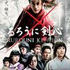 【名作】おすすめ邦画『るろうに剣心』の映画情報・レビューをチェック!!