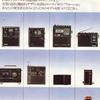 ★ソニー BCL★トランジスタラジオ総合カタログ スカイセンサーなど 1975年