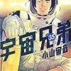 漫画「宇宙兄弟」35巻  〜 「約束」という生きがい 〜