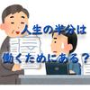 【誰のために働く?】日本人は働きすぎなのかについて考えてみる