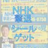 NHK撃退シールをゲット(☆)