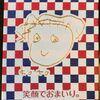 香川旅行(3):金刀比羅宮