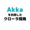 Akkaを利用したクローラ開発