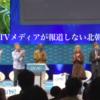 日本のTVメディアが報道しない!!最近話題の!!北朝鮮を脱北した女性