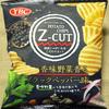 ヤマザキビスケット ポテトチップスZ-CUT 香味野菜香るブラックペッパー味