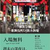 「週末の深夜は、歌舞伎町で飲む。」