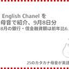高橋ダン English Channel 日銀発表、8月の銀行・信金融資額は前年比6.7%増(9月8日)