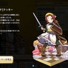 【メルクストーリア】 [旅の戦メイド]クッキー キャラシナリオ