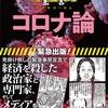 祝!『コロナ論』増刷決定!9/26(土)21時~「#コロナ論」ハッシュタグ祭り