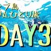 弾丸ひとり旅DAY3~オスロブでジンベイザメと泳ぐ、野生のサルとたわむれる、プライベートビーチでのんびり撮影~