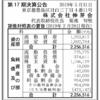 株式会社伸芽会 第17期決算公告