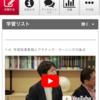 [講座]行き詰まる授業の参考に!gaccoオンライン無料講座「アクティブで深い学びのデザイン」