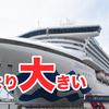 清水港に【ダイヤモンド・プリンセス】が寄港しました!
