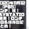 【2020年11月12日】【PS5】【ロンチ】祝!PlayStation5発売!ロンチ直後の各媒体のツイートまとめ!