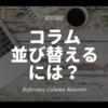 KNIME - コラムリストをもとにコラムを並び替える ~Reference Column Resorter~