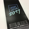 iOSDC 2017にタダで参加させていただいてきた