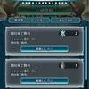 【ミッション】闘技場・縛鎖の闘技場ミッション開催!