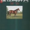パーフェクト種牡馬辞典 1998-1999 田端到/加藤栄