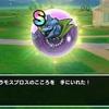 【ドラクエウォーク】バラモスブロスこころドロップ率(170匹)