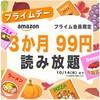 【3か月99円で読み放題】Kindle Unlimited でキャンペーン開催中だよ!