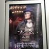 【宝塚】東京宝塚劇場「ファントム」⑤