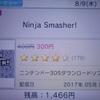 3DSウルトラサマーセール、Ninja Smasher!