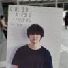 """(ネタバレ含)三浦大知ライヴツアー""""COLORLESS""""in幕張メッセ感想"""