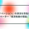 6/12【「イノベーション」の源流を目指す――シュンペーター『経済発展の理論』を読む】(オンライン開催)