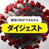 """""""新型コロナウイルス""""をダイジェスト【Netflixオリジナル】【感想】"""