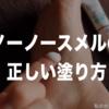 【実演】ノーノースメルの正しい塗り方を紹介!!