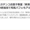 いよいよ来週火曜日♪♪江口先生ガチンコお菓子教室