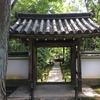 地蔵院    竹の寺 隠れた名刹 ここだけの話
