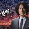 ZOZO前澤社長が出演した「ガイアの夜明け」へのネットの反響がすごい / 25日夜10時@テレビ東京