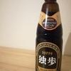 宮下酒造/独歩『酵母入りシュバルツ生ビール』を飲んでみた