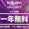 楽天モバイル「Rakuten UN-LIMIT」1年無料に申込!