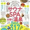 【サウナ「北欧」/上野】天空の露天スペースの外気浴で、ととのえ!!!