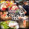 【オススメ5店】国立・国分寺(東京)にある居酒屋が人気のお店