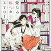「親愛なるA嬢へのミステリー」1巻の感想
