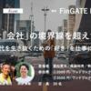 【告知】12/11(火) 今年ラストイベント出演です!