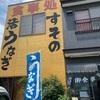 食事処すその:チャーシューメン:静岡県裾野市