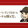 【期間限定公開】4万PVで25万円稼いだサラリーマンブロガーの「スマートな稼ぎ方」。