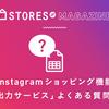 【よくある質問まとめ】Instagram ショッピング機能CSV出力サービス