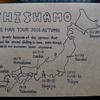 SHISHAMOワンマンツアー2016秋「夏の恋人はもういないのに、恋に落ちる音が聞こえたのはきっとあの漫画のせい」全通記念・遠征記及び総費用公開