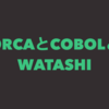 COBOLとORCAについて学ぶお話