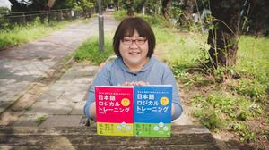 日本語学習者が「発想・読解・表現」する力を磨くための新刊、登場
