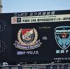 2019年 第99回天皇杯 3回戦 横浜FC
