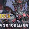 ストラクチャーデッキR 闇黒の呪縛が明日発売!!注目しておきたいカードは!?